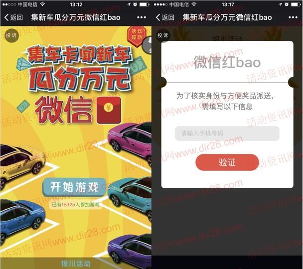 银川活动集车卡闻新车活动抽奖瓜分万元微信红包奖励