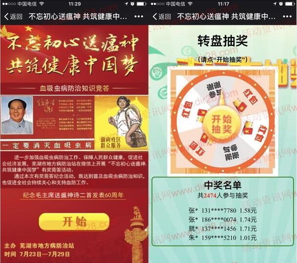 芜湖地方病血吸虫病防治抽奖送最少1元微信红包奖励