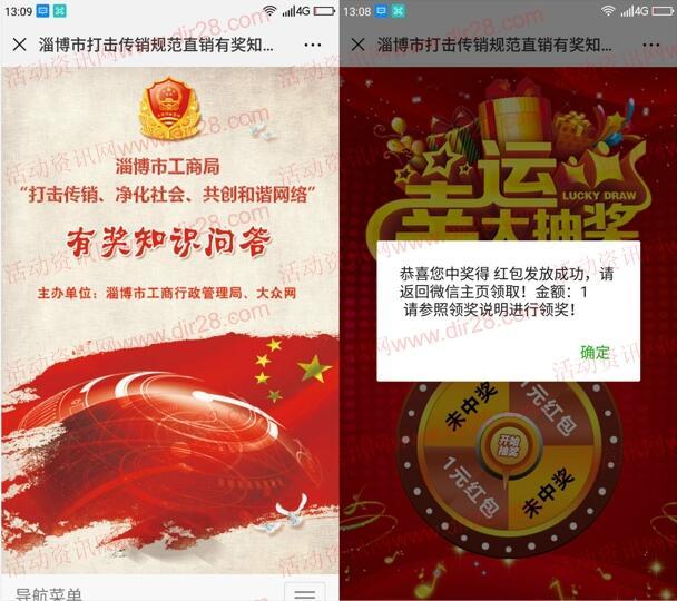 淄博大众网打击传销问答抽奖送最少1元微信红包奖励