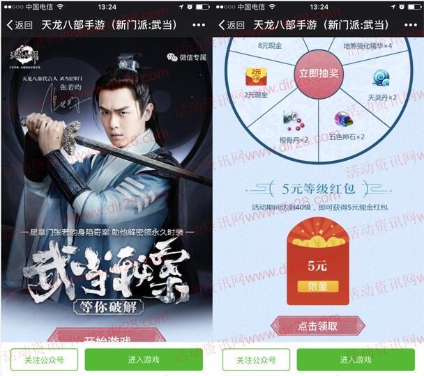 天龙八部武当秘案app手游试玩送2-188元微信红包奖励