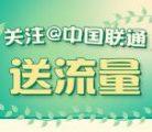 最新中国联通微博关注领取500M手机流量奖励 非秒到