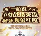 一游说安卓下载战塔英雄100%送1-100元微信红包奖励
