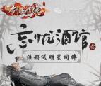剑侠情缘忘忧酒馆app手游试玩领取5元微信红包奖励