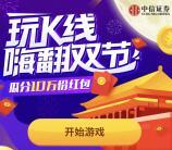 中信证券玩K线嗨翻双节抽奖送总额10万个微信红包奖励