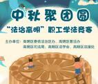 佛山高明普法中秋节聚团圆抽奖送最少1元微信红包奖励