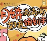 中国银行宁夏分行月饼消乐送总额4000个微信红包奖励