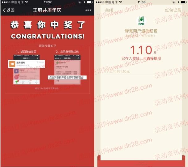 洛阳王府井MALL新老用户关注送1-92.5元微信红包奖励