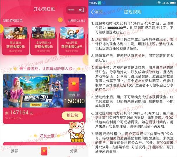 QQ轻游戏系列试玩每个游戏送总额10万元现金红包奖励