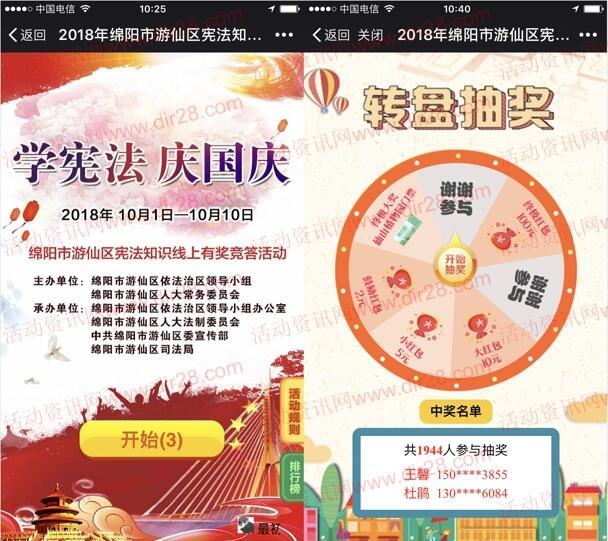 法治游仙学宪法庆国庆答题抽取2-100元微信红包奖励