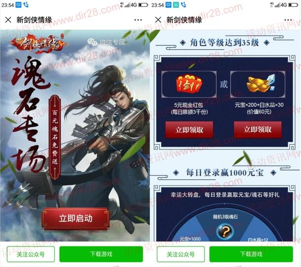 剑侠情缘魂石专场手游试玩升级领取5元微信红包奖励