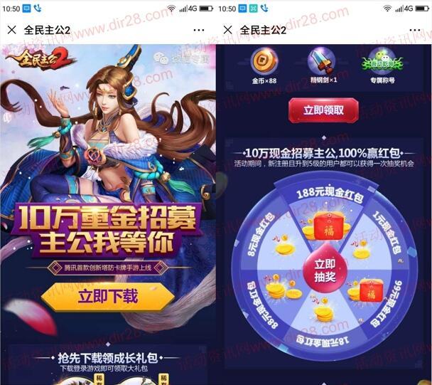 全民主公2微信端app手游试玩送1-188元微信红包奖励