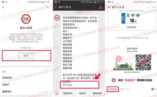 韩国SK首尔小生活送手机充值券300元等多重好礼奖励