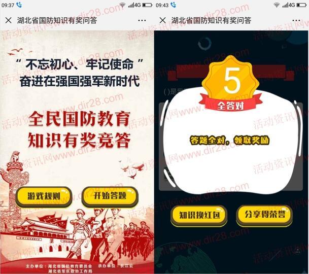 长江云每天9点国防知识问答抽取5000个微信红包奖励