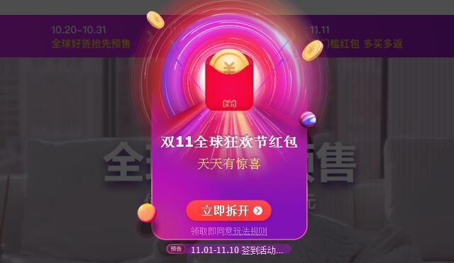 2018天猫双11狂欢100%领最高1111元现金红包 可撸免单