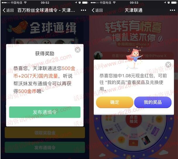 天津联通新老用户领金币抽取1.08-1.88元微信红包奖励