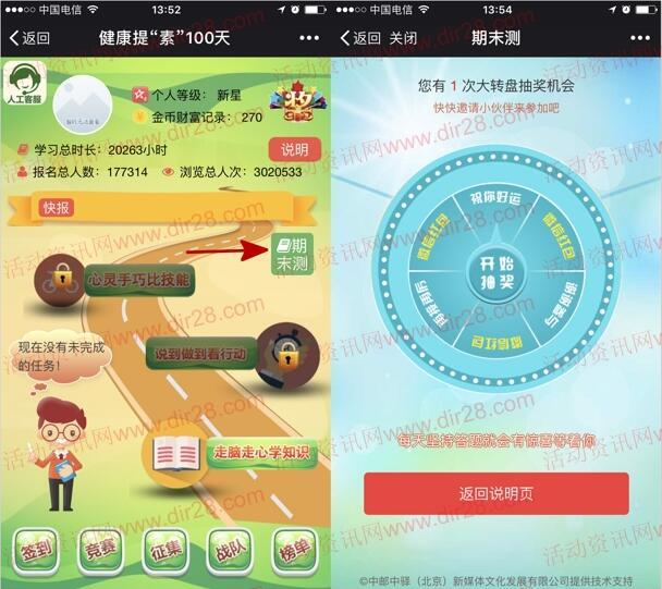 北京健康教育提素100期末测抽奖送1-5元微信红包奖励
