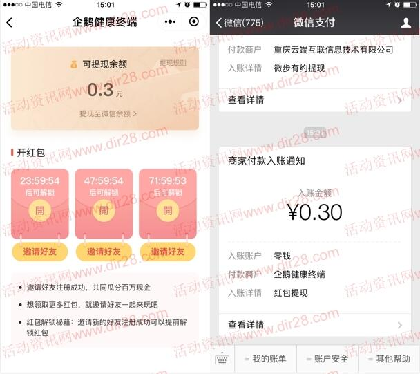 企鹅健康终端健康生活节领取0.3元微信红包奖励 推零钱