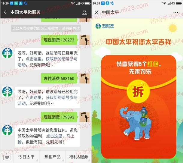 中国太平理性消费回复口令抽奖送1-188元微信红包奖励