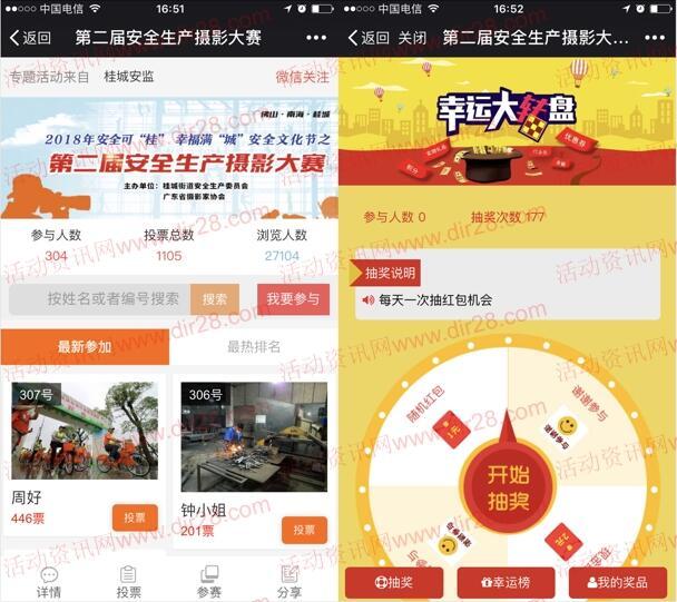 桂城安监安全生产摄影大赛投票抽取1-2元微信红包奖励