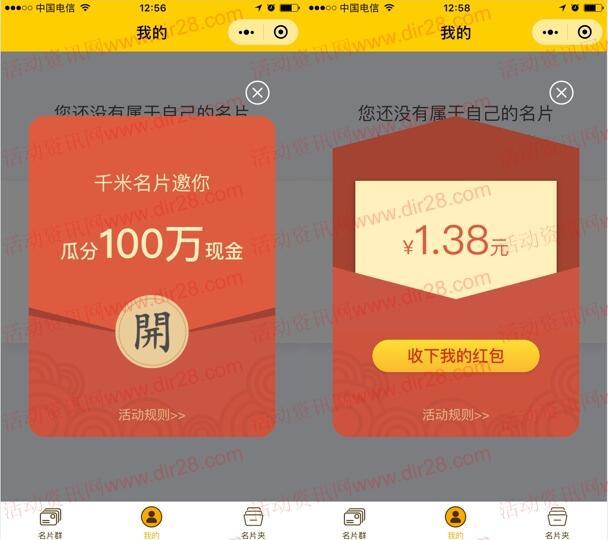 注册红包_千米名片小程序注册和分享送总额100万元微信红包奖励