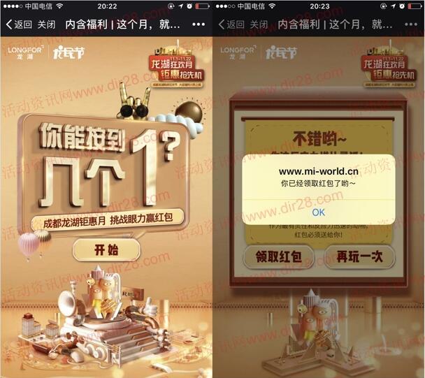 成都龙湖挑战眼力赢红包抽奖送最少1元微信红包奖励