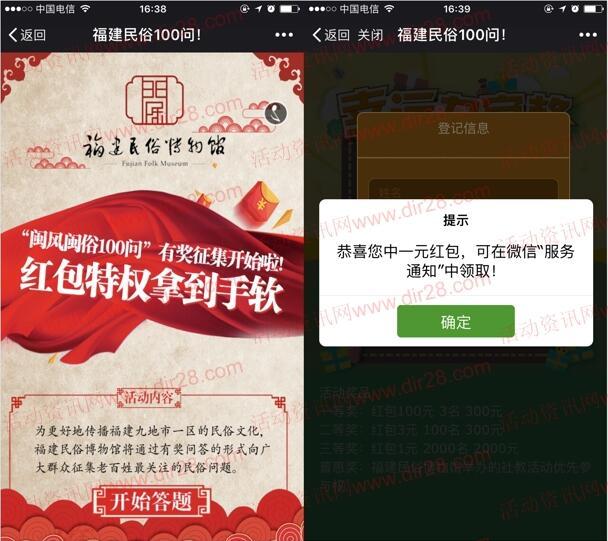 福建民俗博物馆闽风民俗征集抽取1-100元微信红包奖励