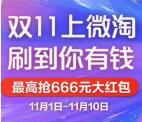 手机淘宝微淘看视频答题抽1-666元双11无限制红包奖励