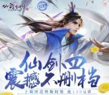 仙剑奇侠传四QQ端4个活动手游试玩送1-188个Q币奖励