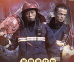 佛山消防在线消防安全知识抽奖送随机金额微信红包奖励