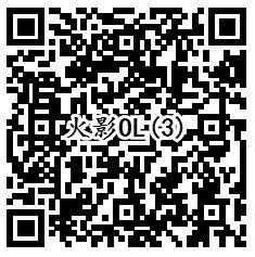 火影忍者OL手q端3个活动手游试玩送1-888个Q币奖励