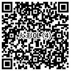 火影忍者OL手q端4个活动手游试玩送1-888个Q币奖励