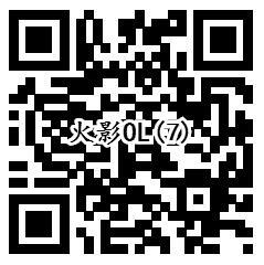 火影忍者OL手q端8个活动手游试玩送1-888个Q币奖励