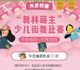 天虎校园武林萌主街舞比赛投票抽最少1元微信红包奖励