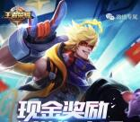 王者荣耀新一期app手游试玩领取2-188元微信红包奖励