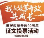 中国石油报征文投票活动抽奖送随机金额微信红包奖励