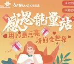 中国联通客服感恩能量站抽500M手机流量、现金券奖励