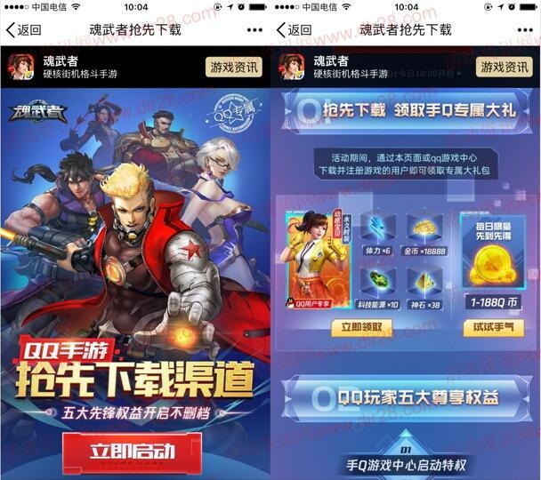 腾讯魂武者QQ端4个活动手游试玩送1-188个Q币奖励