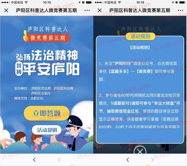 庐阳科技科普达人竞赛第五期抽奖送1-3元微信红包奖励