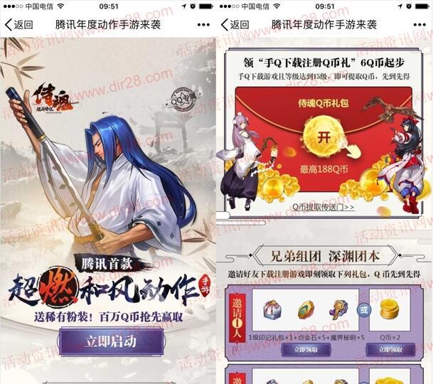 腾讯侍魂QQ端4个活动手游试玩领取6-188个Q币奖励