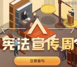 金融工运宪法宣传周答题抽5-10元手机话费、京东卡奖励