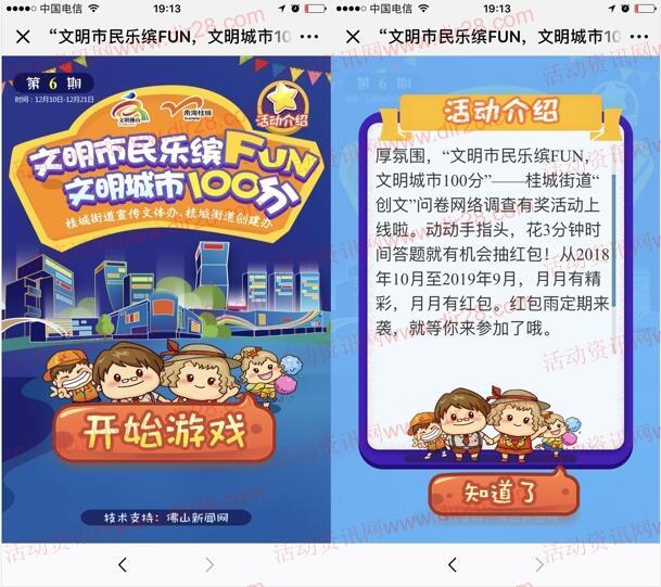 南海桂城第六期创文乐缤FUN抽取最少1元微信红包奖励