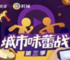 鮮城城市味蕾戰微博轉發 抽總額3.2萬元支付寶現金紅包