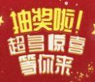 中國銀行山東分行必中隨機微信紅包、話費 親測中0.3元
