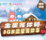 中国移动和粉俱乐部砸蛋抽500M-2G手机流量 移动流量