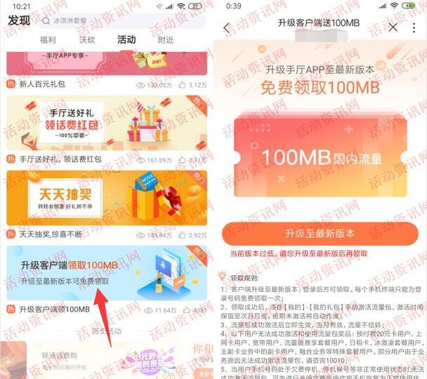 联通营业厅新一期app升级领100M手机流量 亲测秒到