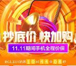 京东和天猫双11买手机推荐和领券入口 人工整理手机抄底价