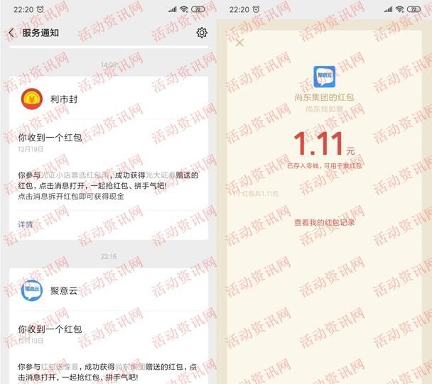 河南尚东集团寻宝如意翻牌抽随机微信红包 亲测中1.11元
