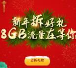 和粉俱乐部新年拆礼物抽500M-2G移动手机流量、京东卡