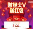 微博APP新一期財經大咖紅包領隨機現金紅包 親測1.46元