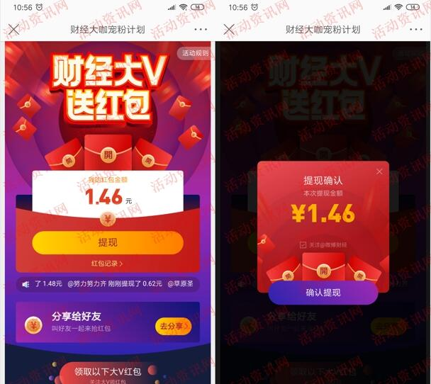 微博APP财经大咖宠粉计划领取随机现金红包 亲测1.46元